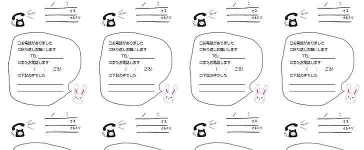 かわいい!うさぎ&黒電話の伝言メモ「A4/8分割」無料テンプレート