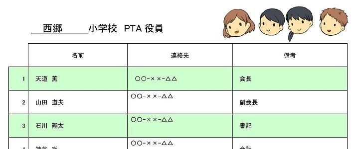 かわいいイラスト入り!シンプルなPTA役員名簿のテンプレート