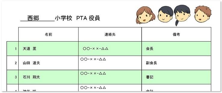 PTA役員名簿「エクセル・ワード・PDF」無料テンプレート