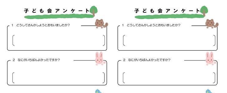 かわいい!子供会のアンケート用紙「Word/Excel/PDF」無料テンプレート
