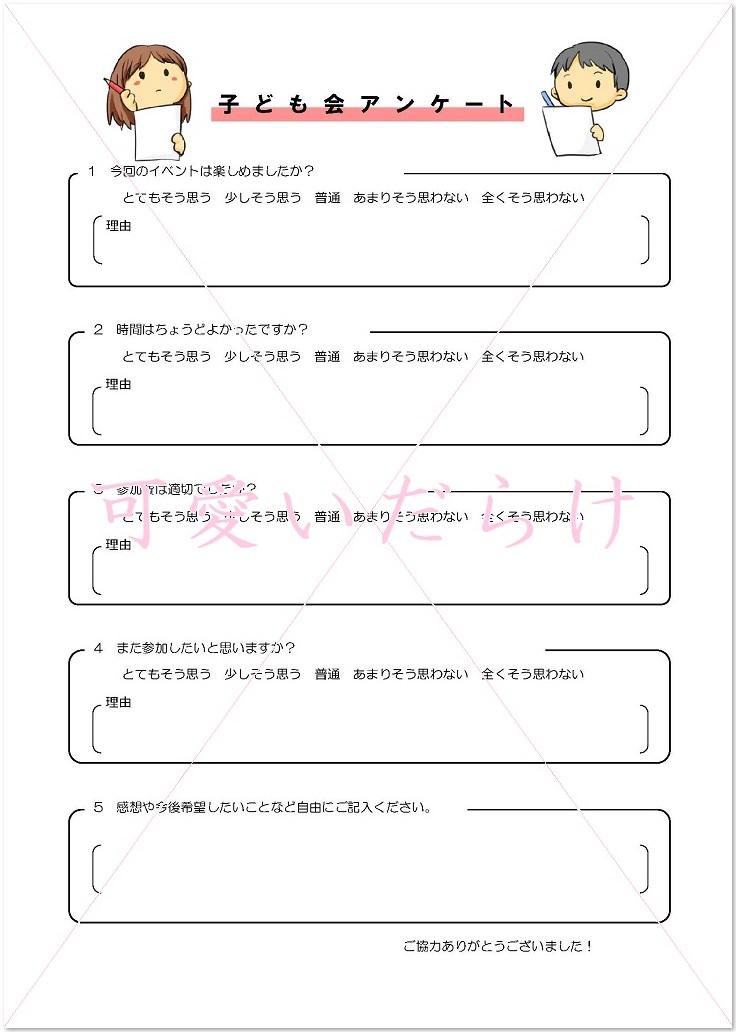 子供会のアンケート用紙を無料でダウンロード