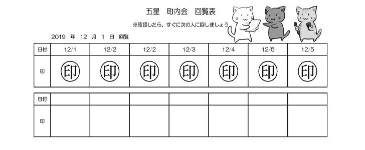 かわいい猫!町内会&自治会に回覧表(回覧板)順番表の無料テンプレート