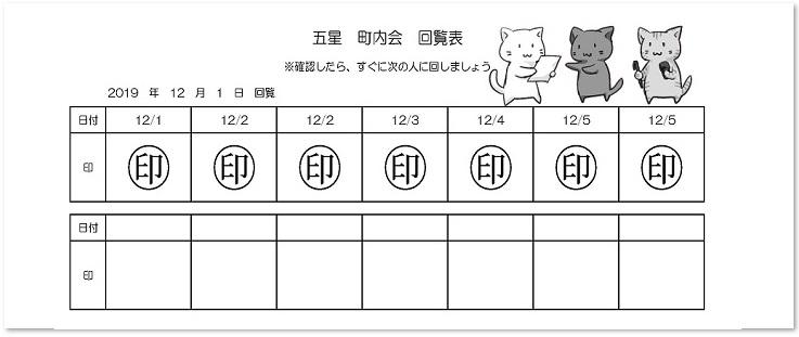 猫のイラストがかわいい回覧表の無料テンプレート