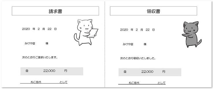 請求書&領収書の一体型セットの無料テンプレート