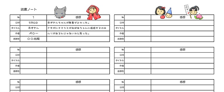かわいい!読書ノート「Word/Excel/PDF」無料テンプレート