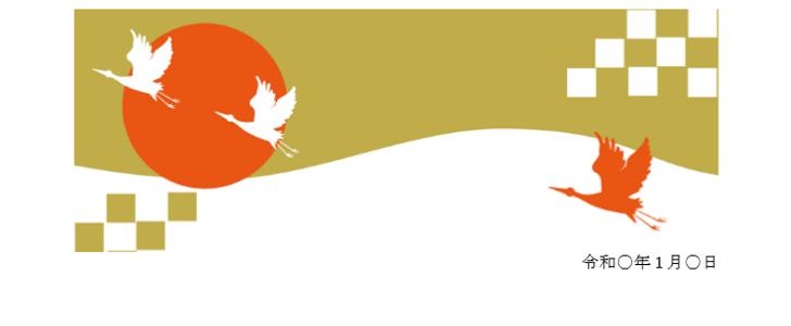 かわいい添え状!1月行事の正月「鶴のイラスト」FAX&書類送付状を無料ダウンロード