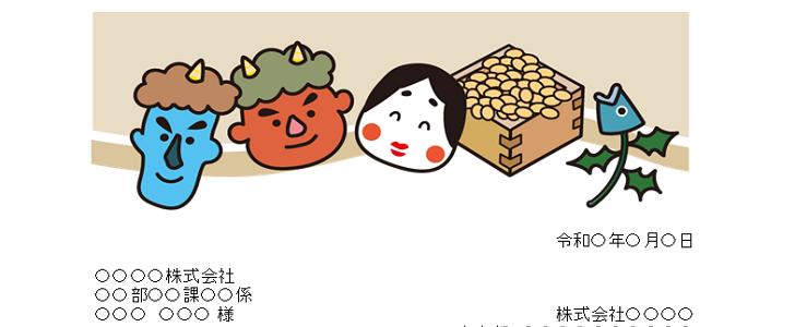 かわいい添え状!2月行事の節分「鬼や豆のイラスト」FAX&書類送付状を無料ダウンロード