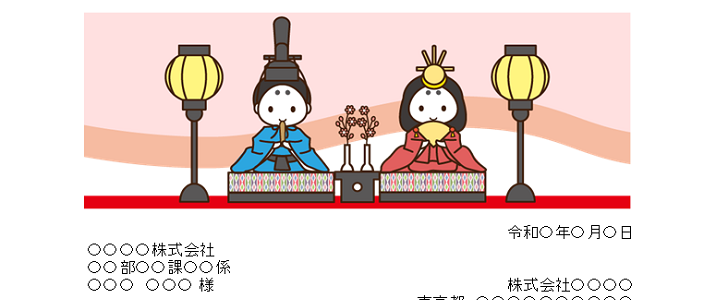 かわいい添え状!3月行事の節句「雛人形のイラスト」FAX&書類送付状を無料ダウンロード