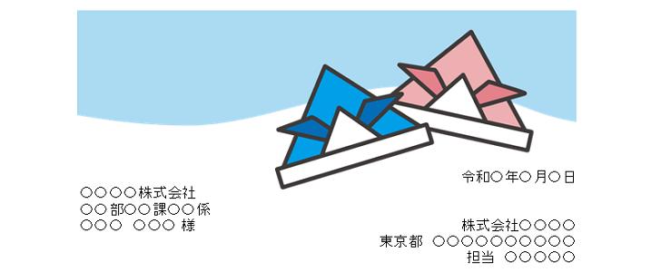 かわいい添え状!5月行事の端午の節句「折り紙・兜のイラスト」FAX&書類送付状を無料ダウンロード