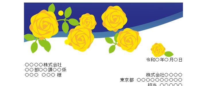 かわいい添え状!6月行事の父の日「黄色のバラの花のイラスト」FAX&書類送付状を無料ダウンロード