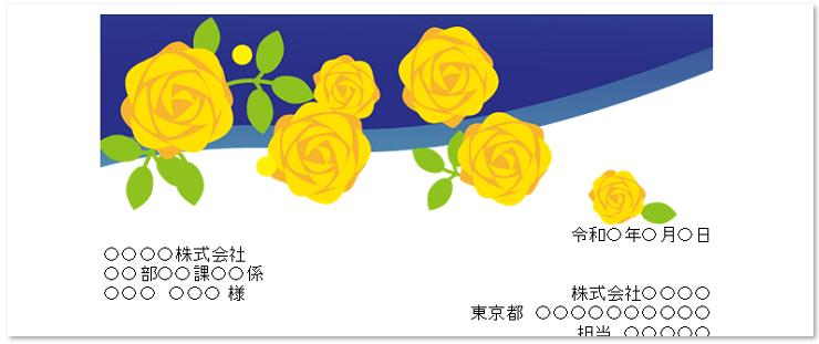 黄色のバラの花のイラスト送付状テンプレート