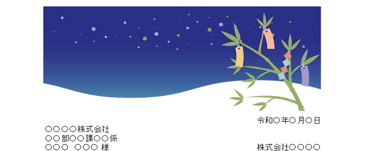 かわいい添え状!7月行事の七夕「笹飾りに短冊のイラスト」FAX&書類送付状を無料ダウンロード