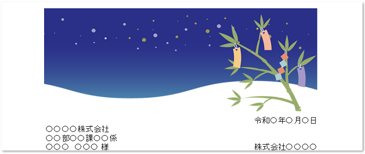 笹飾りに短冊のイラスト送付状テンプレート