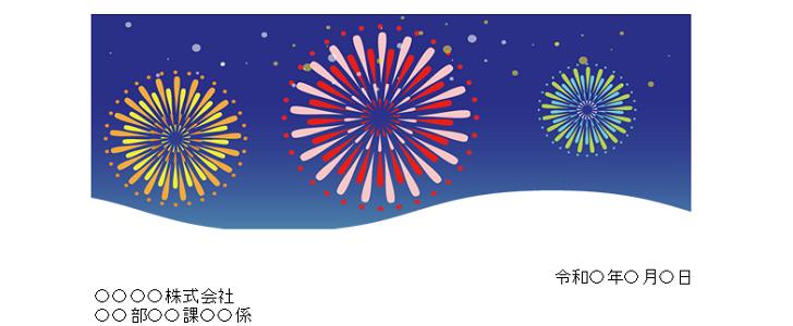 かわいい添え状!8月行事の花火大会「打ち上げ花火のイラスト」FAX&書類送付状を無料ダウンロード
