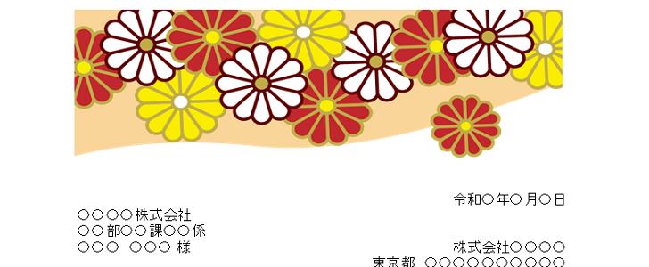 かわいい添え状!9月行事の重陽の節句「菊の花のイラスト」FAX&書類送付状を無料ダウンロード