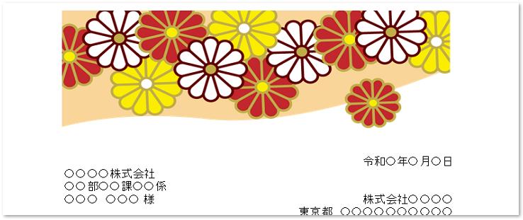菊の花のイラスト送付状テンプレート