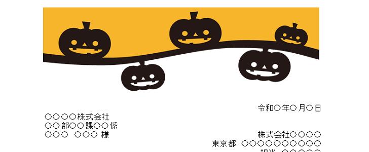 かわいい添え状!10月行事のハロウィン「カボチャのイラスト」FAX&書類送付状を無料ダウンロード