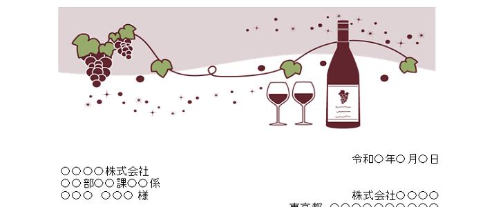 かわいい添え状!11月行事の赤ワイン「ブドウのイラスト」FAX&書類送付状を無料ダウンロード