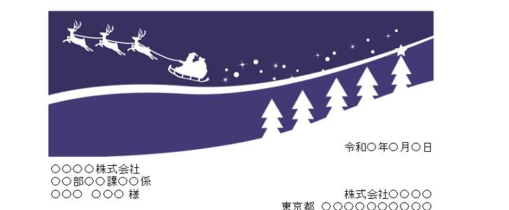 かわいい添え状!12月行事のクリスマス「サンタのイラスト」FAX&書類送付状を無料ダウンロード
