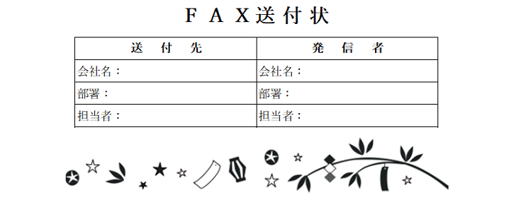 かわいい&おしゃれ!7月シルエット「七夕イラスト」書類・FAX送付状の無料テンプレート