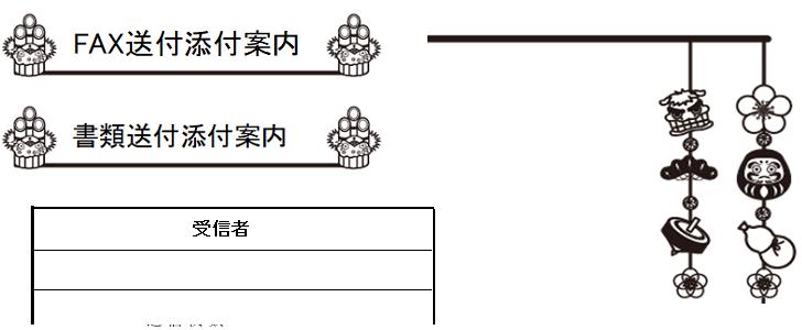 かわいい!1月行事「正月・門松」書類送付状&FAX送付状の無料テンプレート