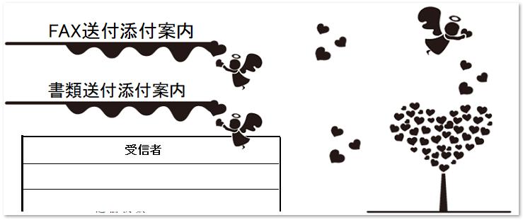 2月バレンタインの送付状テンプレート