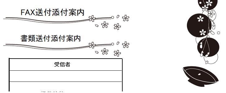 かわいい!4月行事「お花見・桜の花」書類送付状&FAX送付状の無料テンプレート