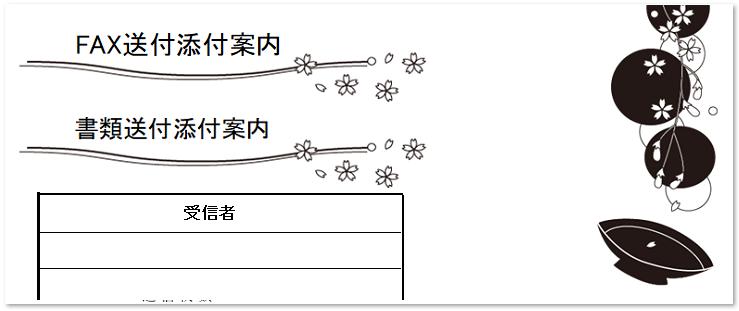 お花見・桜の花のかわいい送付状テンプレート
