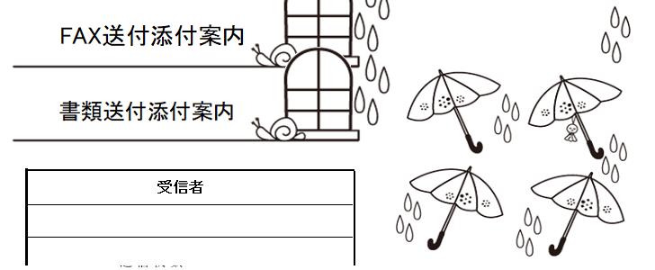 かわいい!6月「梅雨・カタツムリ」書類送付状&FAX送付状の無料テンプレート