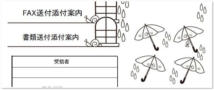 梅雨6月のかわいい送付状テンプレート
