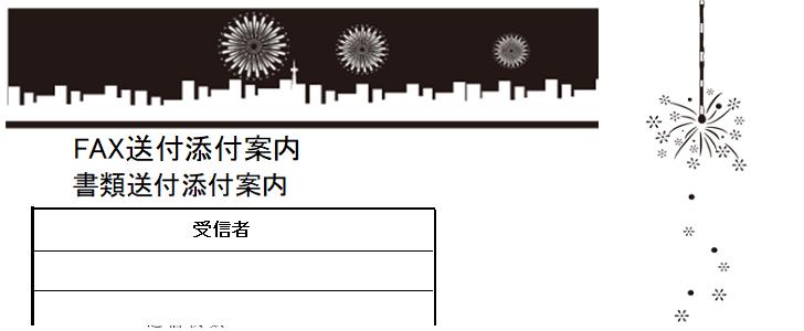 かわいい!8月「花火大会・線香花火」書類送付状&FAX送付状の無料テンプレート
