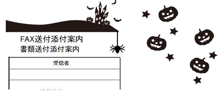 かわいい!10月「ハロウィン・カボチャ」書類送付状&FAX送付状の無料テンプレート
