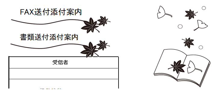 かわいい!11月「秋・読書・紅葉」書類送付状&FAX送付状の無料テンプレート