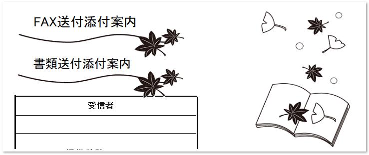 秋&紅葉のかわいい送付状テンプレート