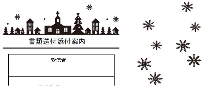 かわいい!12月「クリスマス・雪の結晶」書類送付状&FAX送付状の無料テンプレート
