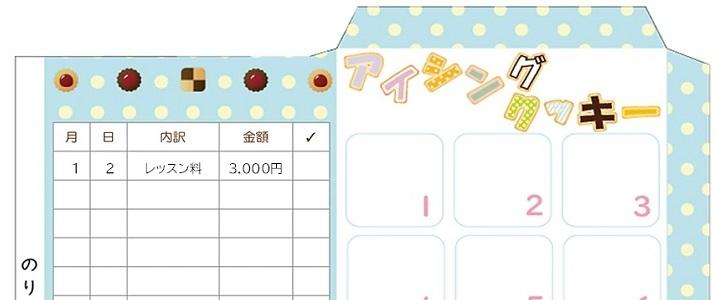かわいいイラスト!アイシングクッキー教室の月謝袋の無料テンプレート