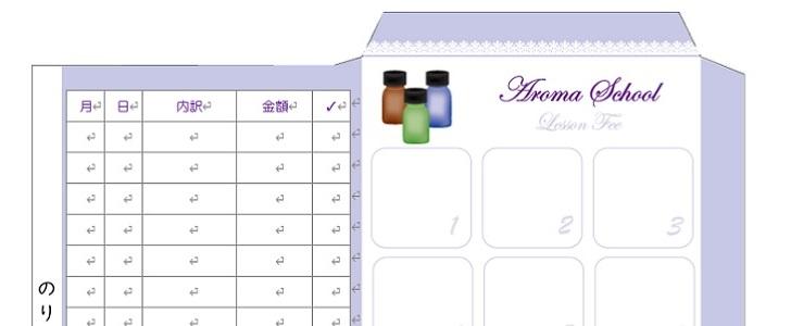 かわいいイラスト!アロマスクール(教室)PDF印刷の月謝袋の無料テンプレート