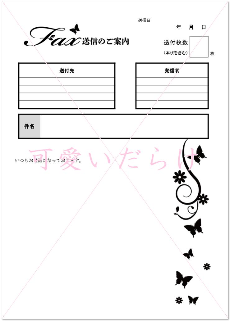 FAX送付状のダウンロード