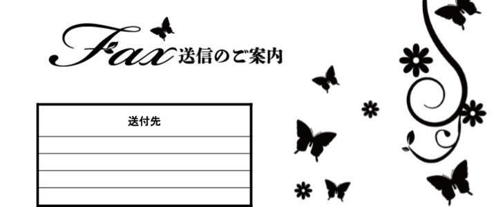 蝶々のかわいいイラスト入り!登録不要で使えるFAX送付状のテンプレート