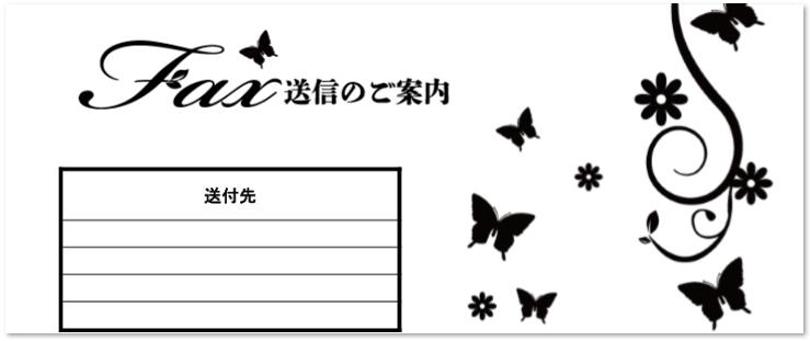 蝶々のかわいいイラスト送付状テンプレート