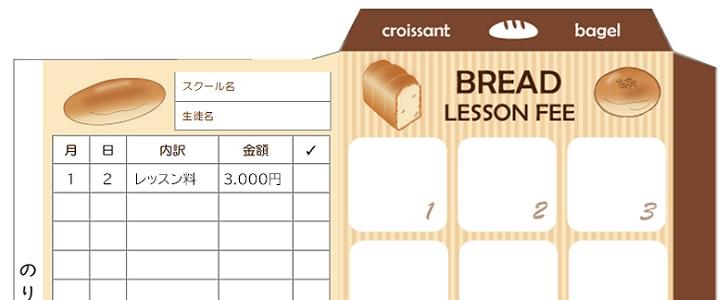 かわいいイラスト!パン教室の月謝袋「pdf-word-Excel」無料テンプレート