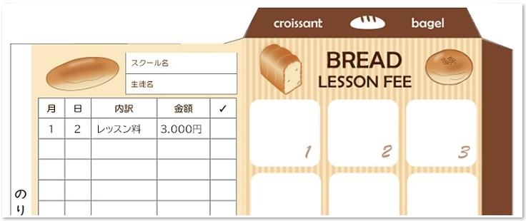 パン教室の月謝袋の無料テンプレート