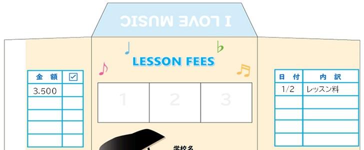 かわいいイラスト!大人&子供にもピアノ教室の月謝袋の無料テンプレート
