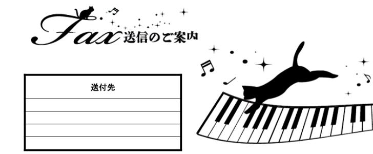 書き方が簡単!手書きに対応したFAX送付状「おしゃれな猫とピアノ」無料テンプレート