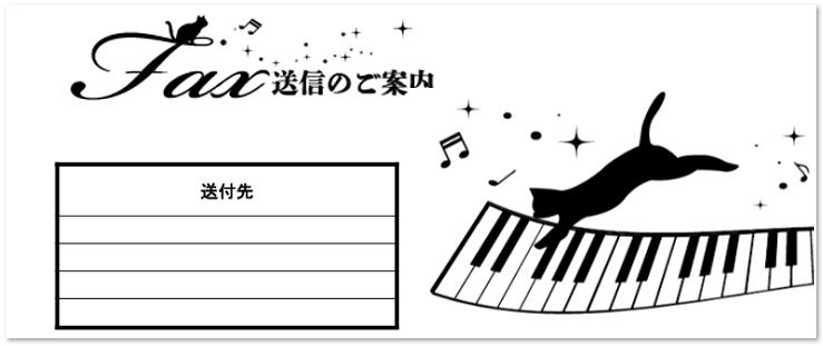 おしゃれな猫とピアノ送付状テンプレート