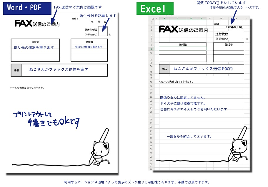 FAX送付状の使い方・書き方