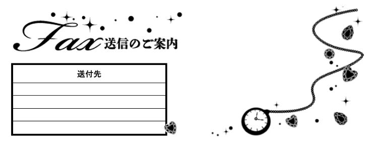 かわいい&おしゃれ!FAX送付状「時計&ジュエリー」エクセルとワードの無料テンプレート