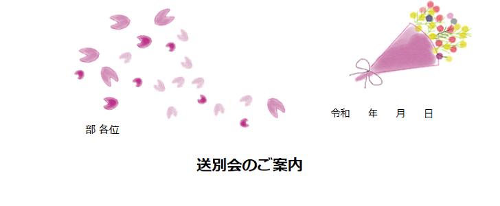 かわいい!花束&桜の花の送別会の案内「社内・社外」無料テンプレート