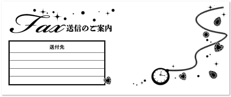 FAX送付状エクセルとワードの無料テンプレート