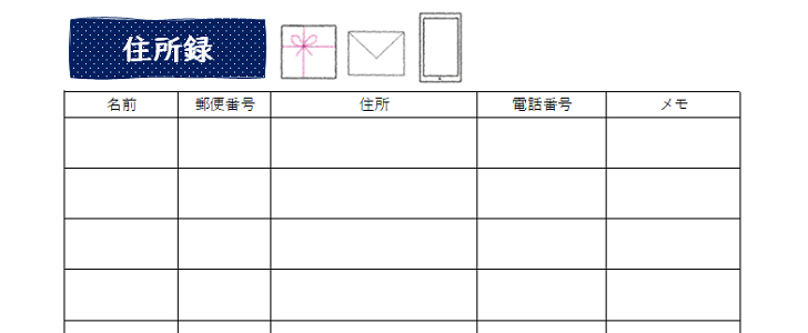 かわいい!住所録「エクセル・ワード・PDF・A4」作成簡単!無料テンプレート